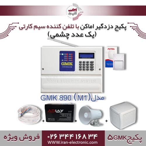 پکیج کامل دزدگیر اماکن تلفن کننده سیم کارتی GMK مدلGMK5) 890(M1))
