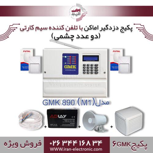 پکیج کامل دزدگیر اماکن تلفن کننده سیم کارتی GMK مدلGMK6) 890(M1))