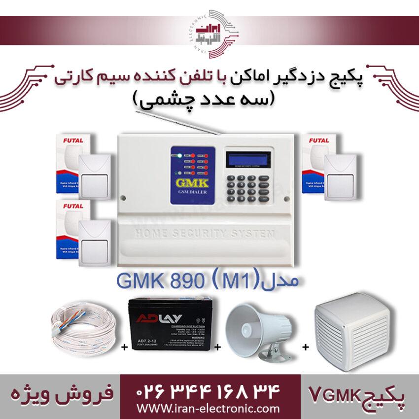 پکیج کامل دزدگیر اماکن تلفن کننده سیم کارتی GMK مدلGMK7) 890(M1))