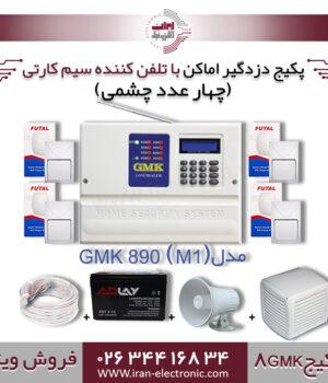 پکیج کامل دزدگیر اماکن تلفن کننده سیم کارتی GMK مدلGMK8) 890(M1))
