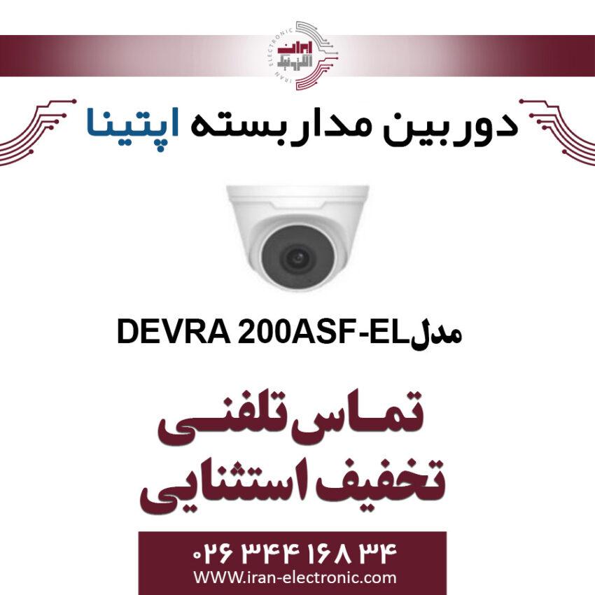 دوربین مدار بسته دام اپتینا مدل Optina DEVRA 200ASF-EL