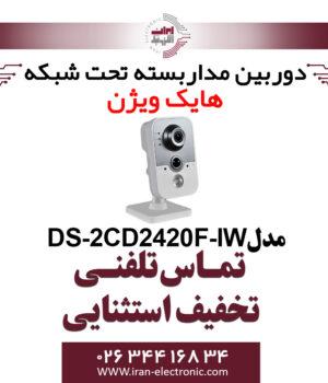 دوربین مداربسته وای فای آی پی هایک ویژن مدل Hik Vision DS-2CD2420F-IW