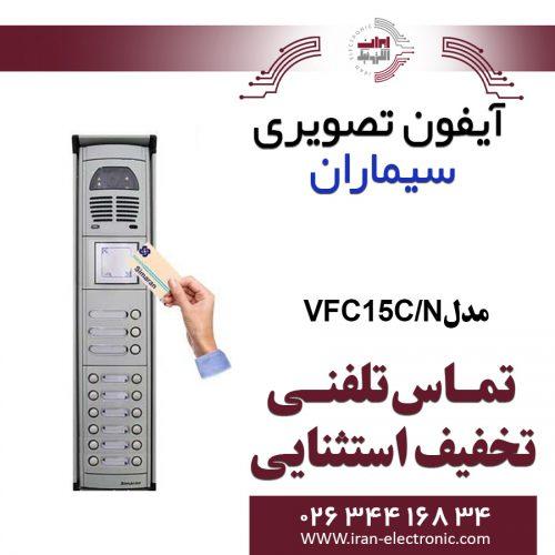 پنل ایفون تصویری 15 واحدی فوژان سیماران Simaran VFC15C/N