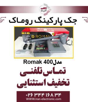 جک درب برقی پارکینگ روماک مدل Romak 400