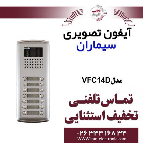 پنل آیفون تصویری سیماران مدل 14 واحدی فوژان Simaran VFC14D