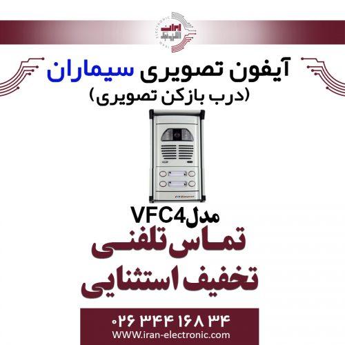 پنل آیفون تصویری سیماران مدل چهار واحدی فوژان Simaran VFC4