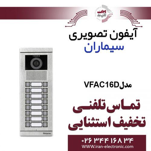 پنل آیفون تصویری سیماران مدل شانزده واحدی فراز Simaran VFAC16D