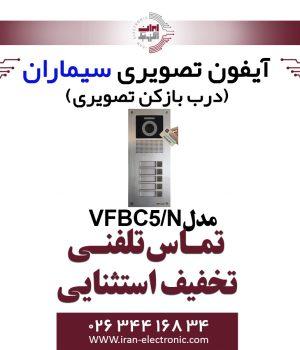 پنل آیفون تصویری سیماران مدل پنج واحدی کارتخوان فرداد Simaran VFBC5/N