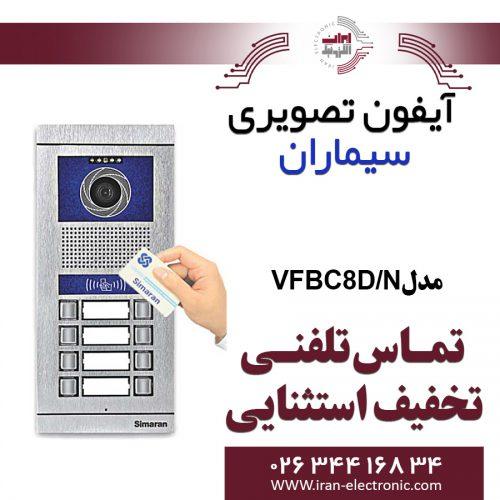 پنل آیفون تصویری سیماران مدل هشت واحدی کارتخوان فرداد Simaran VFBC8D/N