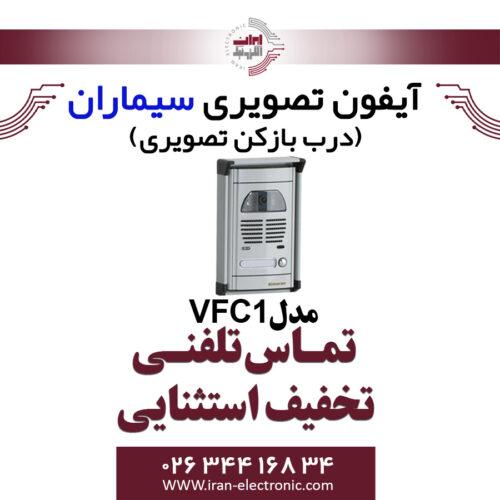 پنل آیفون تصویری سیماران مدل یک واحدی فوژان VFC1