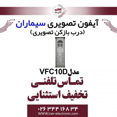 پنل آیفون تصویری سیماران مدل ده واحدی فوژان Simaran VFC10D
