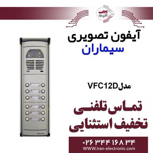 پنل آیفون تصویری سیماران 12 واحدی فوژان Simaran VFC12D