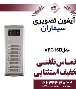 پنل آیفون تصویری سیماران مدل 16 واحدی فوژان Simaran VFC16D