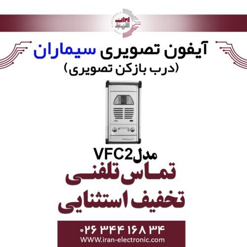پنل آیفون تصویری سیماران مدل دو واحدی فوژان Simaran VFC2