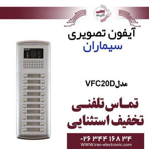 پنل آیفون تصویری سیماران مدل 20 واحدی فوژان Simaran VFC20D