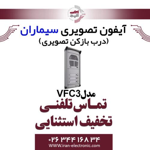 پنل آیفون تصویری سیماران مدل سه واحدی فوژان Simaran VFC3