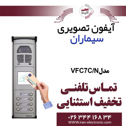 پنل آیفون تصویری کارتخوان سیماران هفت واحدی فوژان Simaran VFC7C/N
