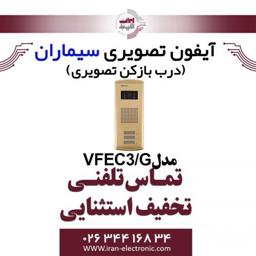 پنل آیفون تصویری سیماران مدل سه واحدی فراز Simaran VFEC3/G