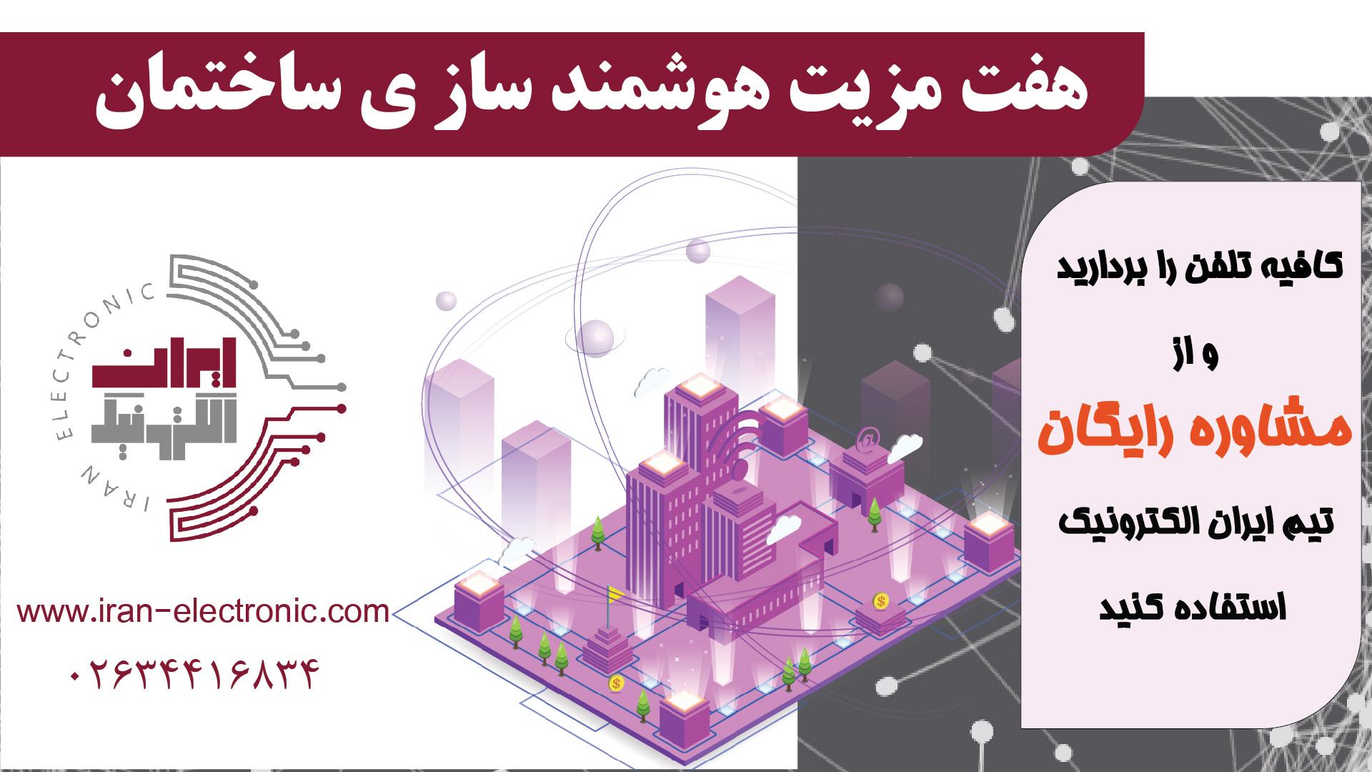 ۷ مزیت هوشمند سازی ساختمان ها