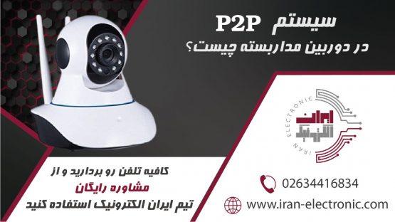 سیستم p2p در دوربین مداربسته چیست و چگونه کار میکند