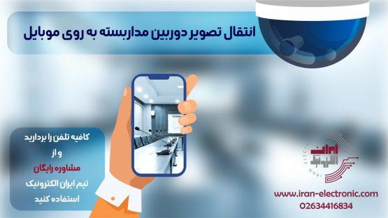 آموزش انتقال تصویر دوربین مداربسته به روی موبایل