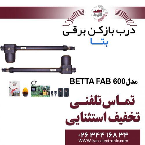 درب بازکن بتا مدل BETTA FAB 600