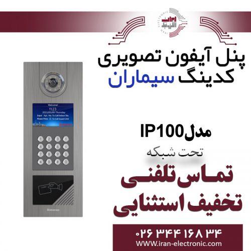 پنل دربازکن کدینگ IP100 سیماران Simaran