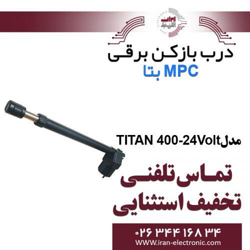 درب بازکن بازویی 24ولت MPC TITAN-400 بتا Beta