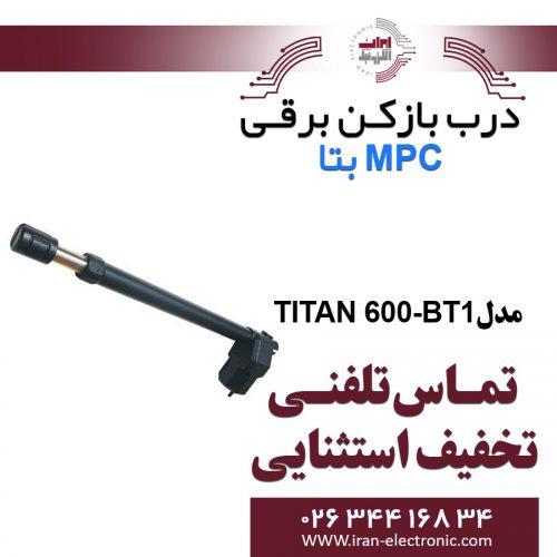 درب بازکن بازویی MPC TITAN-600-BT1 بتا Beta