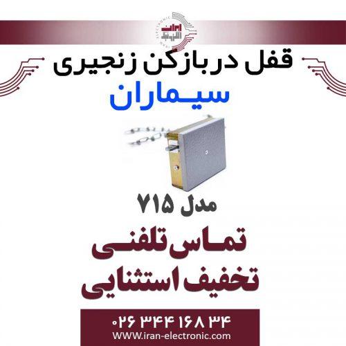 قفل دربازکن سیماران مدل زنجیری 715 Simaran