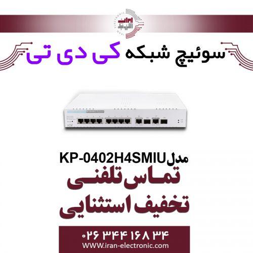 سوییچ شبکه PoE کی دی تی مدل KDT KP-0402H4SMIU