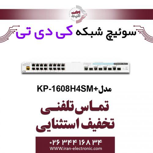 سوییچ شبکه PoE کی دی تی مدل +KDT KP-1608H4SM