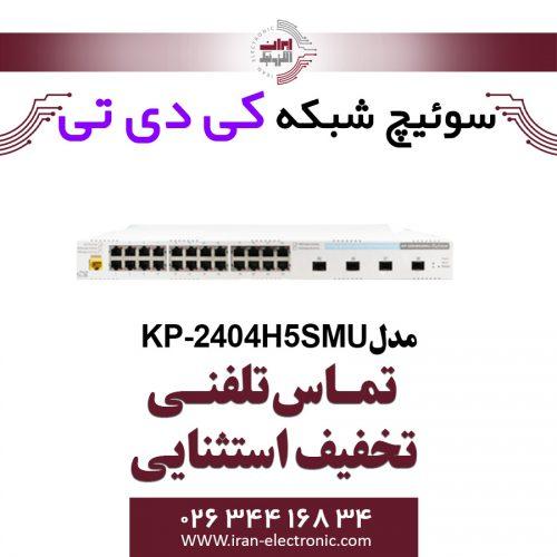 سوییچ شبکه PoE کی دی تی مدل KDT KP-2404H5SMU