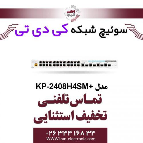 سوییچ شبکه PoE کی دی تی مدل +KDT KP-2408H4SM