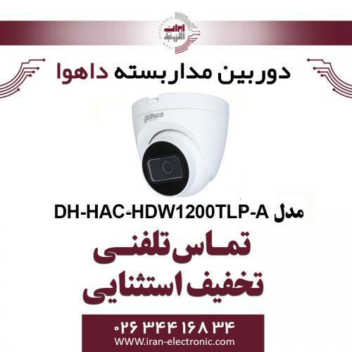 دوربین مداربسته دام داهوا مدل Dahua DH-HAC-HDW1200TLP-A