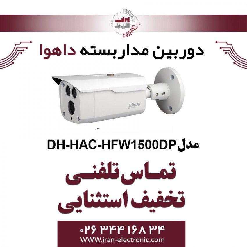 دوربین مداربسته بولت داهوا مدل Dahua DH-HAC-HFW1500DP