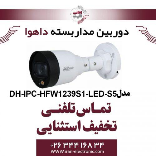 دوربین مداربسته بولت تحت شبکه داهوا مدل Dahua DH-IPC-HFW1239S1-LED-S5