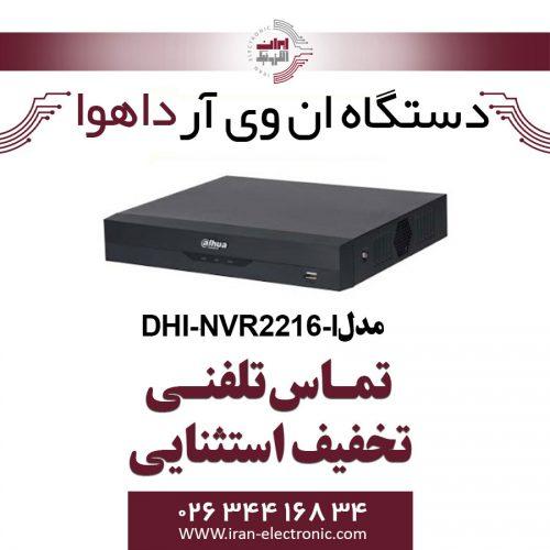 دستگاه NVR شانزده کانال داهوا مدل Dahua DHI-NVR2216-I