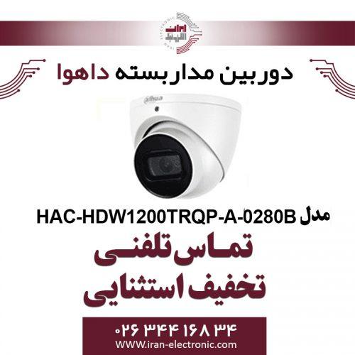 دوربین مداربسته دام داهوا مدل Dahua HAC-HDW1200TRQP-A-0280B
