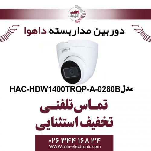 دوربین مداربسته دام داهوا مدل Dahua HAC-HDW1400TRQP-A-0280B