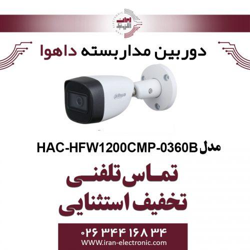 دوربین مداربسته بولت داهوا مدل Dahua HAC-HFW1200CMP-0360B