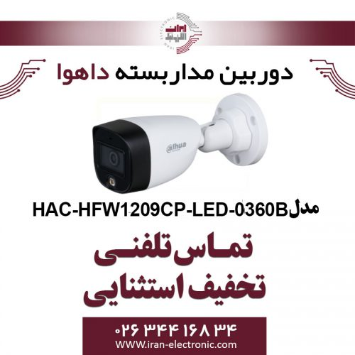 دوربین مداربسته بولت داهوا مدل Dahua HAC-HFW1209CP-LED-0360B