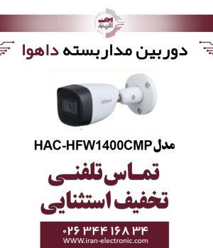 دوربین مداربسته داهوا مدل Dahua HAC-HFW1400CMP