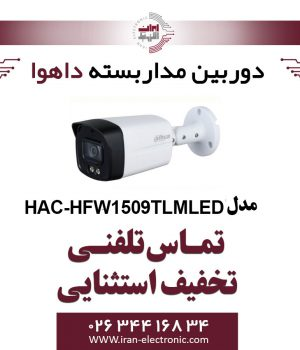 دوربین مداربسته داهوا مدل Dahua HAC-HFW1509TLM-LED