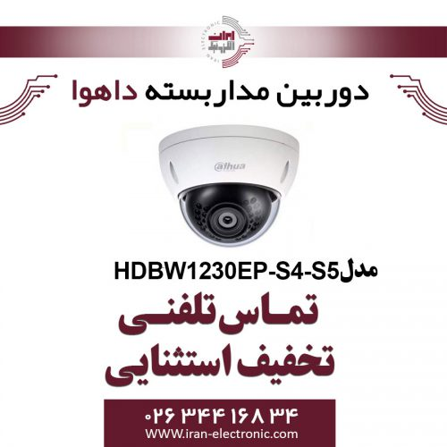دوربین مداربسته داهوا تحت شبکه مدل Dahua HDBW1230EP-S4-S5