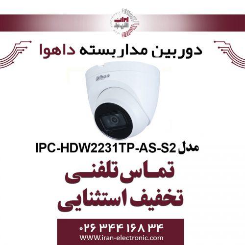 دوربین مداربسته داهوا تحت شبکه مدل Dahua IPC-HDW2231TP-AS-S2
