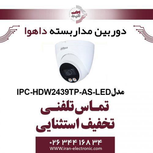 دوربین مداربسته داهوا تحت شبکه مدل Dahua IPC-HDW2439TP-AS-LED