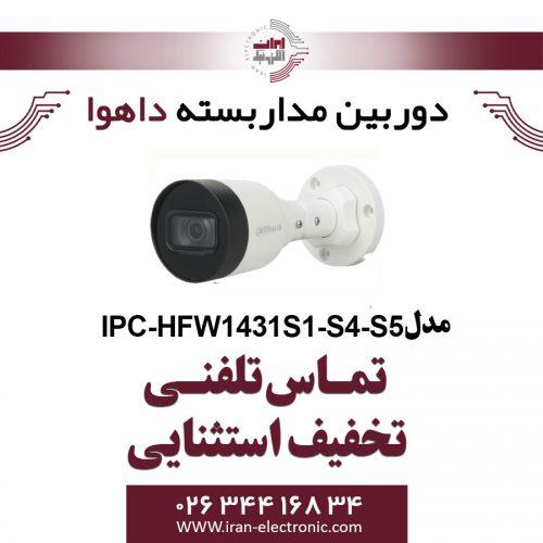 دوربین مداربسته داهوا تحت شبکه مدل Dahua IPC-HFW1431S1-S4-S5