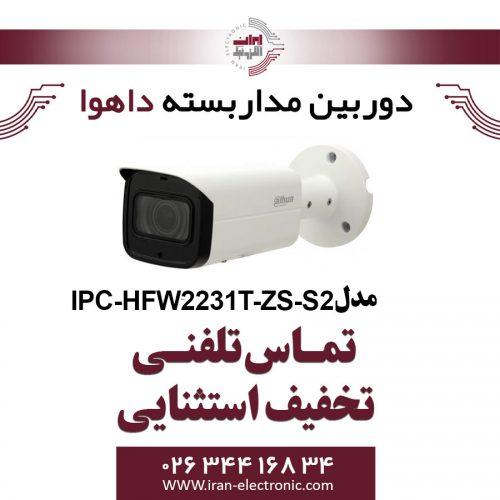 دوربین مداربسته بولت تحت شبکه داهوا مدل Dahua IPC-HFW2231T-ZS-S2