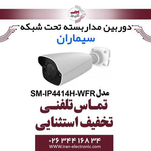 دوربین مدار بسته IP بولت سیماران مدل Simaran SM-IP4414H-WFR
